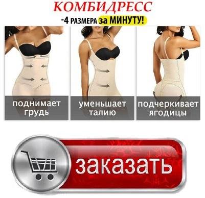 Корректирующий комбидресс для похудения slim shape